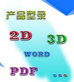 2D/3D资料